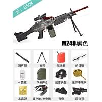 m249水晶弹儿童玩具枪大菠萝电动连发三代绝地求生模型m416突击步抢绝地求生巴雷特枪98k可发射 大号电动版M249