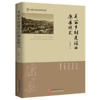 【RT5】美丽乡村建设的康县模式 庞智强 中国经济出版社 9787513642385