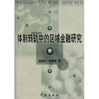 【二手书9成新】体制转轨中的区域金融研究,殷德生,肖顺喜,学林出版社,9787806169292