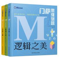 千寻智力 门萨思维谜题系列全3册套装《逻辑之美》《思辨之趣》《推理之道》