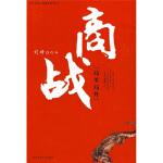 【新书店正版】商战刘琦陕西师范大学出版社9787561344835