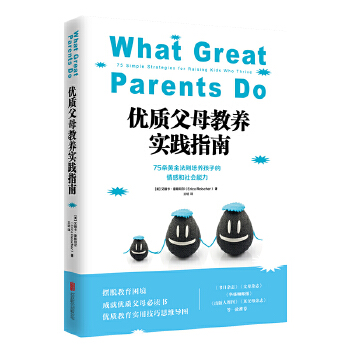 """优质父母教养实践指南《出版人周刊》《书目杂志》《华盛顿邮报》《父母杂志》《真父母杂志》等多家媒体联袂推荐,版权已售14个国家。75条黄金法则培养孩子情感和社会能力,正面管教孩子,解答育儿难题,让每位父母都成为""""优质父母"""""""