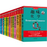 全世界孩子都喜爱的大师趣味科学全集(全14册)
