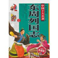 东周列国志(青少年版)一生必读的经典中国十大名著