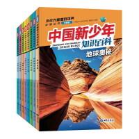 中国少年儿童百科 8册儿童6-12岁少儿注音版十万个为什么 小学版畅销书动物世界海洋生物我们的身体秘密科普类书籍儿童6