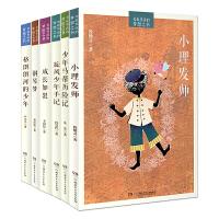正版勇敢男孩的梦想之书全6册湖南少儿适合9-12-13-14-15岁男孩看的课外小说励志书籍小学生课外书岁儿童小说书籍旋风少年手记