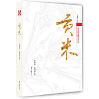 【二手书9成新】贡米任连举9787538752861时代文艺出版社