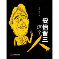 安倍晋三这个人 陈宇峰,黄冠 9787517702566 中国发展出版社 新华正版 全国70%城市次日达