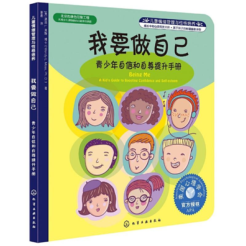 儿童情绪管理与性格培养--我要做自己美国知名心理学专家为8-16岁孩子撰写的心理自助书,让心理学专家陪你度过青春期!精选生活中的案例,并提供大量的技巧和建议,帮助青少年提升自我感觉和社交自信