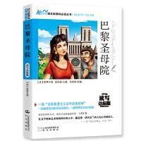巴黎圣母院 语文新课标必读丛书(青少版)