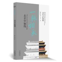 北京文化探微一脉相承:北京中轴线