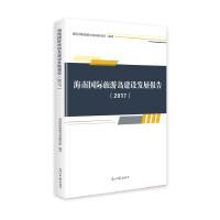 海南国际旅游岛建设发展报告.2017