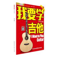 我要学吉他:中学生版:单书版 刘传 9787535493606