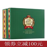 【领券立减100元】意大利绘本世界十大经典故事(全10册)
