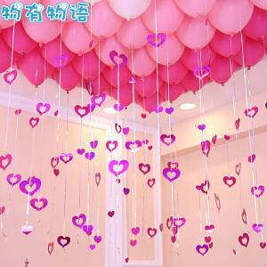 物有物语) 婚庆气球 情人节创意婚房气球吊坠套餐浪漫求婚用品新年派对布置装饰品