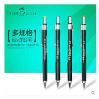 德国辉柏嘉TK-Fine9713 9715 9717 自动铅笔绘图活动铅笔0.3 0.5