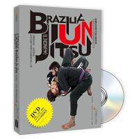 【新书店正版】巴西柔术(书+DVD)(加) 德莱・飞利浦 (Drolet Philippe)著978754641319