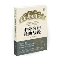 【新书店正版】中外名将经典战役(现代篇)胡兆才 杜金玲9787208136946上海人民出版社