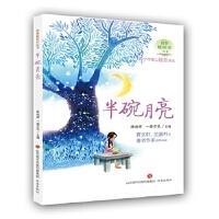 半碗月亮--青春暖时光系列丛书 陈晓辉、一路开花 9787548827580 济南出版社