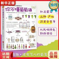 你不懂葡萄酒:有料、有趣、还有范儿的葡萄酒知识 [日] 石田博,张�� 江苏凤凰文艺出版社 9787539990446