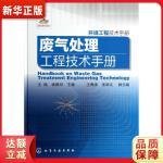 环境工程技术手册--废气处理工程技术手册 王纯 化学工业出版社9787122153517【新华书店 正版全新书籍 购书