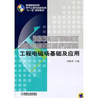 工程电磁场基础及应用 刘淑琴 机械工业出版社