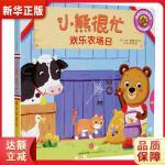 新版 小熊很忙 第2辑:欢乐农场日 Benji Davies 9787508696225 中信出版社 新华正版 全国7