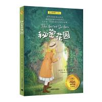"""秘密花园(夏洛书屋经典版) 新课标 书目 经典译作 BBC评选的""""100部英国人喜欢的文学作品""""之一 上海译文出版"""