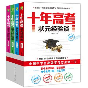 十年高考状元经验谈(全四册)(成长故事+成功经验+学习方法,全方位展示高考状元的学习和生活状态,一套不可多得的全景式学习读本)