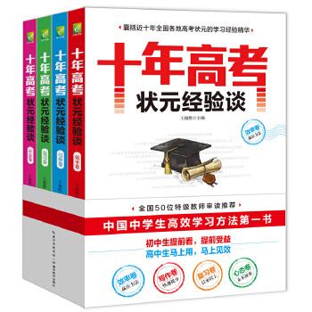 十年高考状元经验谈(全四册)(成长故事+成功经验+学习方法,全方位展示高考状元的学习和生活状态,一套不可多得的全景式学习读本)<a href=