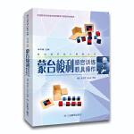 蒙台梭利幼儿教育丛书·蒙台梭利感官训练教具操作