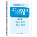 机关基层党组织工作手册 2020版