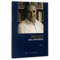 格拉克曼法律人类学思想研究*9787010179971 王秋俊