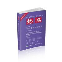 热病:桑福德抗微生物治疗指南(第46版)