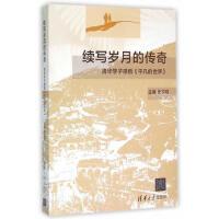 续写岁月的传奇――清华学子感悟《平凡的世界》 史宗恺 9787302425106 清华大学出版社