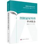 图解泌尿外科手术配合 赖力,卢一平,莫宏 9787030443977 科学出版社