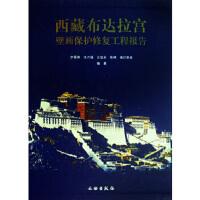 西藏布达拉宫壁画保护修复工程报告(精) 李最雄 文物出版社 9787501024704
