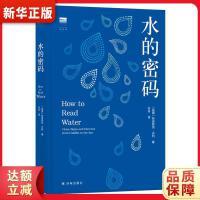 水的密码 特里斯坦・古利 译林出版社9787544777957【新华书店 购书无忧】