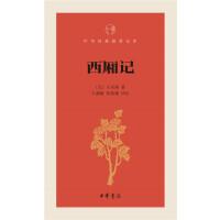 西厢记-中华经典指掌文库