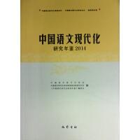 中国语文现代化研究年鉴2014