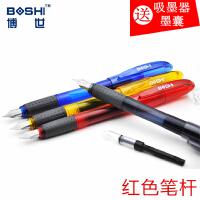 BOSHI/博世BFP8001 直液式换囊钢笔套装 红 可换墨胆+送吸墨器/欧标 男女孩学生用书写练字作业书法开学文具