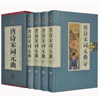 唐诗宋词元曲 [精装正版] 全4册 2015年1月出版 中国古典诗歌词曲黄金时代的名著名篇 辽海出版社498元