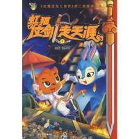 虹猫蓝兔七侠传:第二部震撼出击・虹猫仗剑走天涯(全20册)