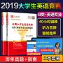 【圣才官方】全套2本 2019年全国大学生英语竞赛B类(英语专业)真题10版+B类应试指南