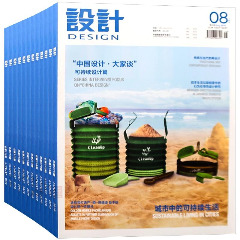 《设计》杂志下半月 订阅2020年 中国工业设计协会主办 综合性专业设计期刊 工业产品设计案例论文 全年12期分期寄出发货短信提醒