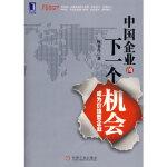 【正版现货】中国企业的下一个机会:成为价值型企业 陈春花 9787111240198 机械工业出版社
