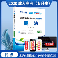 2020天一专升本教材-民法(专科起点升本科)