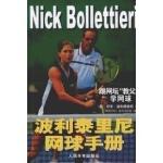 波利泰里尼网球手册 尼克・波利泰里尼 (BollettieriNick) 人民体育出版社,【正版保证】