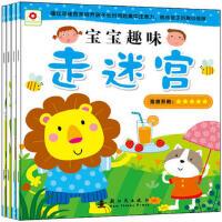 宝宝趣味走迷宫 红花4册_益智游戏书畅销儿童书 幼儿图书 3-4-5-6岁 左右脑开发书籍 彩色找一找 找茬书籍