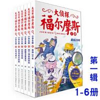 大侦探福尔摩斯追凶20年探案全6册 小学生课外励志图书籍读物小说 青少年儿童5-7-8-9-10岁悬疑推理3文学名著书